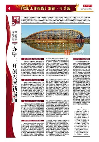 承办咸宁市第二届运动会