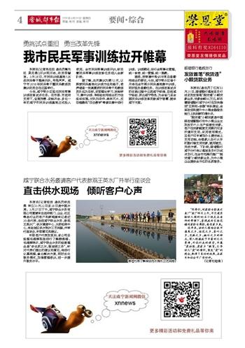 http://szb.xnnews.com.cn/newb/misc/2/2018-09/19/14/2018091914_brief.jpg_xnnews.com.cn/newb/html/2018-03/29/content_279405.htm 4.
