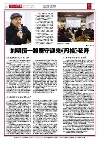 中国著名现实主义诗人叶文福1979年加入中国作家协会,著有诗集《山图片