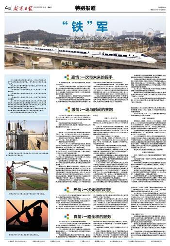 这是武咸城际铁路供电建设的时间表.