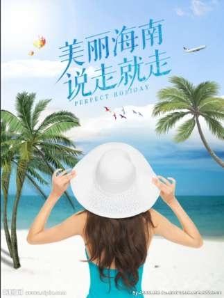 冬季游海南注意事项(2)