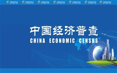 2018年咸宁市将开展第四次全国经济普查,请支持,配合普查员工作,如实